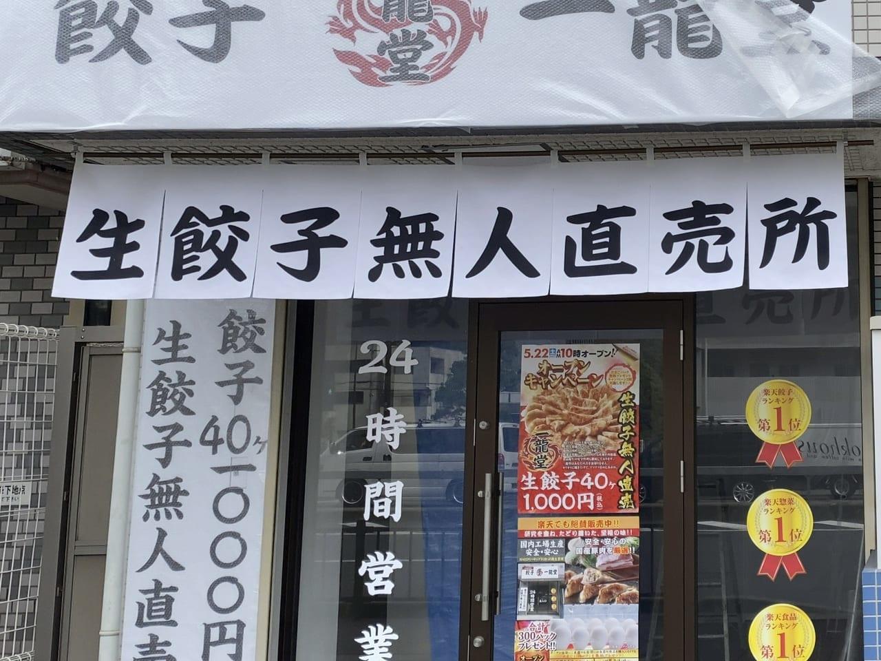 福島 開店 閉店 開店・閉店